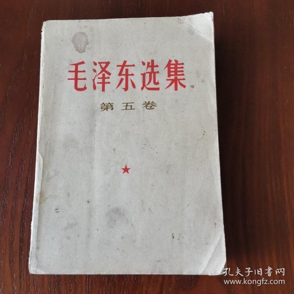 毛泽东选集第五卷5—1(8品)