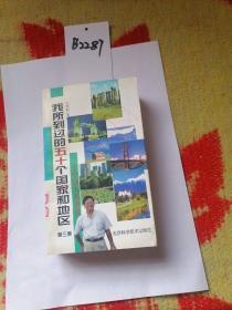 我所到过的五十个国家和地区:一个中国人看世界.第三集