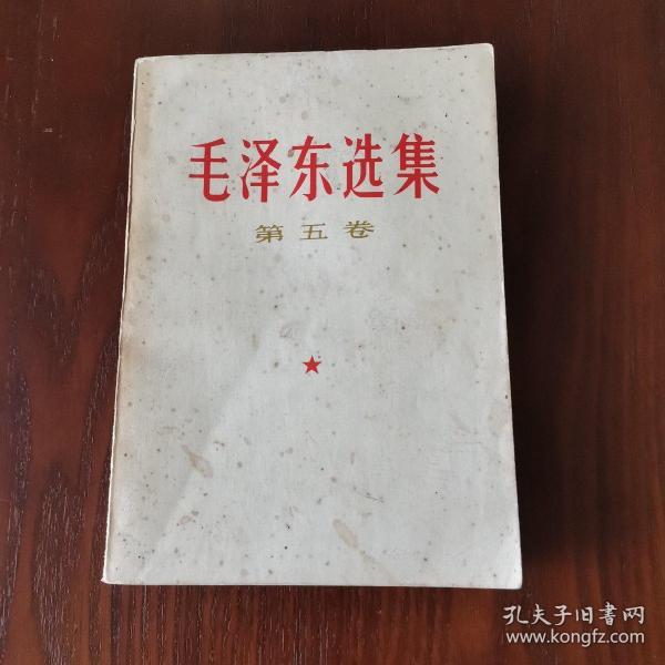 毛泽东选集第五卷5—5(85品)