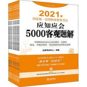 2021年  统一法律职业 格  应知应会5000客观题解 法律版(1-9)法律  中心9787519752774法律出版社工程技术
