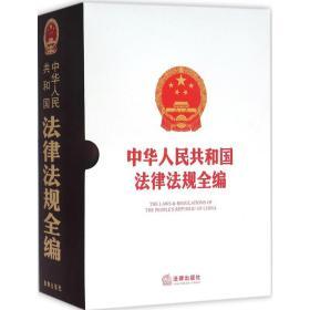 中华人民共和国法律法规全编法律出版社法规中心9787511870773法律出版社法律