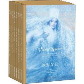 世界经典童话大师绘本(全8册)安徒生9787548938880云南美术出版社童书