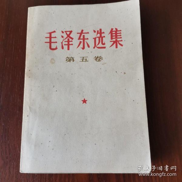 毛泽东选集第五卷5—11