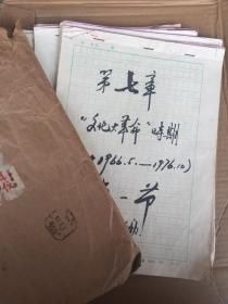 八十年代初 文化大革命历史手稿