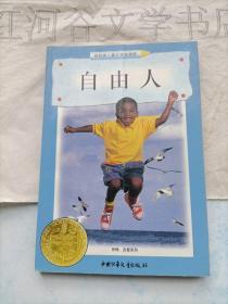 纽伯瑞儿童文学金牌奖--自由人