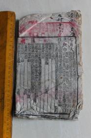 朱墨套印的历书残页