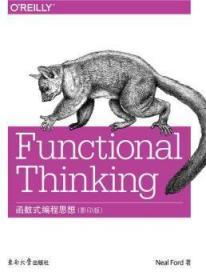 全新正版图书 函数式编程思想-(影印版)东南大学出版社9787564153885 黎明书店黎明书店