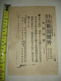 侵华号外 1904年4月28日 日出新闻号外  日俄战争鸭绿江战役 炮击俄军阵地