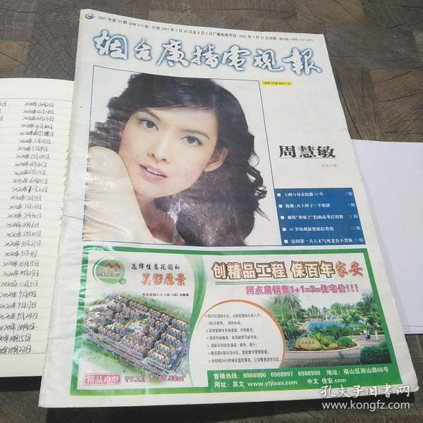 烟台广播电视报2007年7月25日,周慧敏