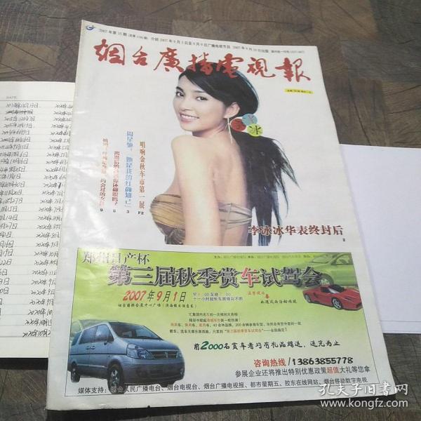 烟台广播电视报2007年8月29日,李冰冰