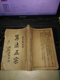 《增算盘说明算法正宗》 卷1.2、3.4共4卷合订成一册合售