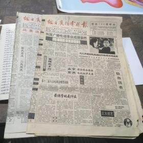 烟台广播电视报1995年9月28日,12月14日