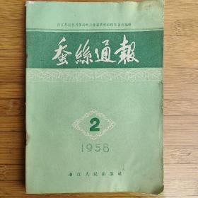 蚕丝通报        (1958一2.3.4)(1959一1.2.3.4.5)(1960一2.3)共十本附带一张1960年7一12报刊费退款单