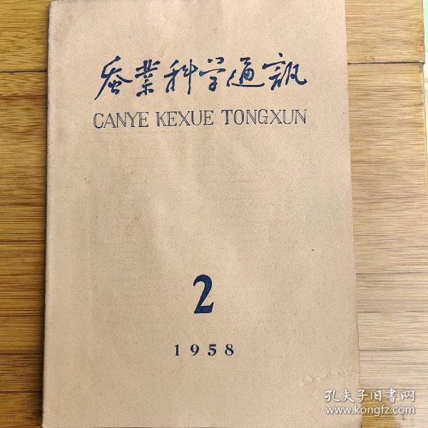 蚕业科学通讯      (1958一2.3.4)(1959一1.2)