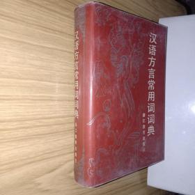 汉语方言常用词词典