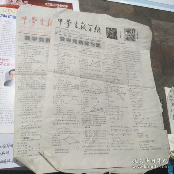 中学生数学报2002年10月1日,10月16日