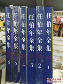任伯年全集(共6卷)