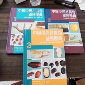 中国中药材真伪鉴别图典1.2.3(三本和售)1997年一版一印