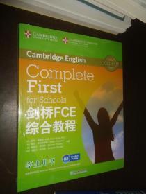 新东方 剑桥FCE综合教程(带练习册)未开封