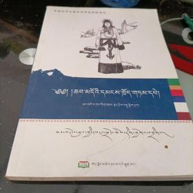 昌都民间谚语 藏文