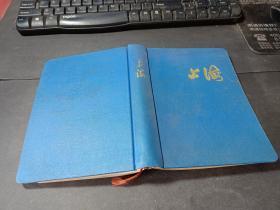 上海笔记本  空白本