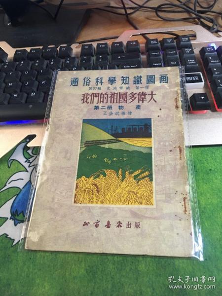 通俗科学知识图画,我们的祖国多伟大,第二册,物产,20210505