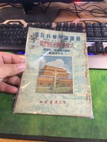 通俗科学知识图画,我们的祖国多伟大,第四册新中国建设,北京天安门,20210505