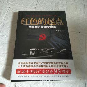 红色的起点:中国共产党建党始末  全新 未开封