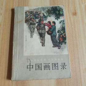 中国画图录全国连环画 中国画展览