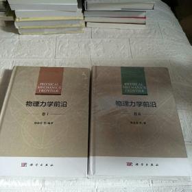 物理力学前沿(卷Ⅰ、卷II)两本合售  未开封