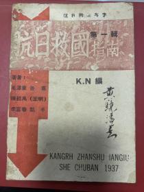 红藏珍本 1937年毛泽东 王明 李富春合著《抗日救国指南》第一辑 一册全