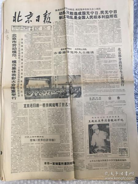 北京劳模表彰大会举行