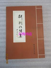 新刊化碧集 ——清·嘉应第一女诗人范荑香作品集