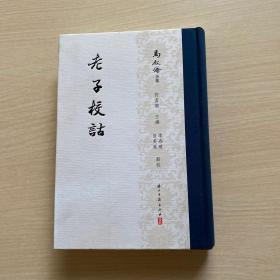 马叙伦全集老子校诂(内十品)