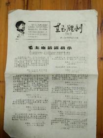 文革小报:红色农垦军(第9期)