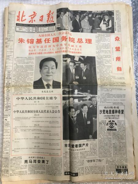 1998年3月18九届人大一次会议