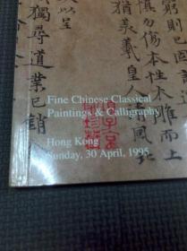 香港佳士得1995中国古代书画