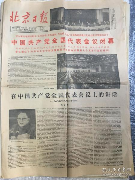 1985年9月24中国共产党全国代表会议闭幕