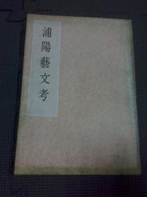 浦阳艺文考