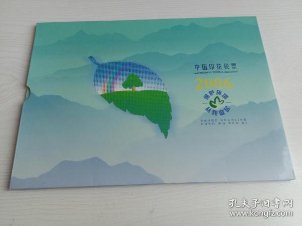 2006中国印花税票 保护环境从我做起(盖销)