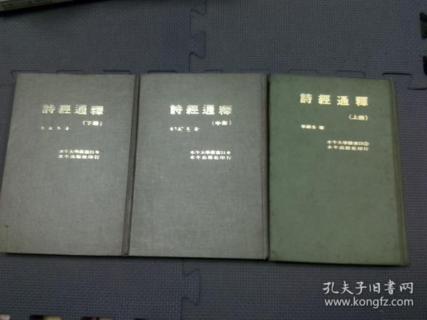 诗经通释 3册全