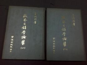 版本目录学论丛 全2册