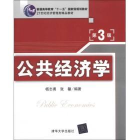 """特价普通高等教育""""十一五""""国家级规划教材·21世纪经济管理类精"""