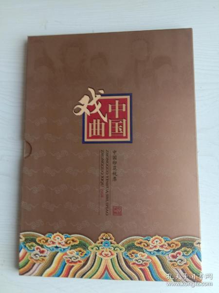 中国印花税票(2008) 中国戏曲(盖销)