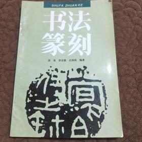 书法篆刻(修订版)