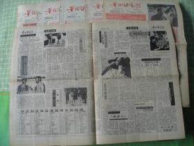 江西《景德镇电影》1992年1-6期全套库存9品