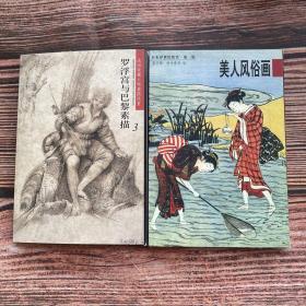 美人风俗画:日本浮世绘欣赏(第一辑) 罗浮宫与巴黎素描3两册合售