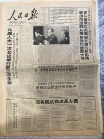 1998年3月11九届人大一次会议第三次会议