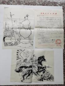 插图及草图近十张,带编缉信函及信封,贵州人民出版社资深美编程明飞画,保真,包手绘