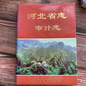 河北省志 审计志